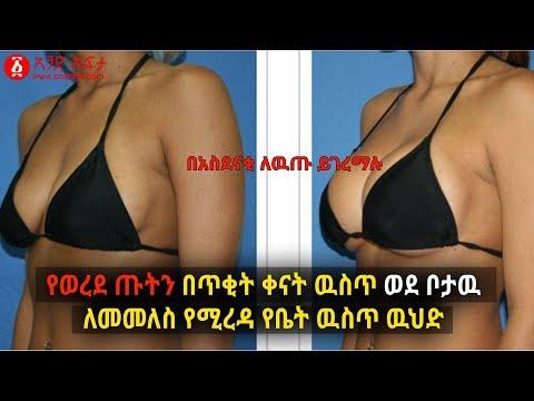 Ethiopia: የወረደ ጡትን በጥቂት ቀናት ዉስጥ ወደ ቦታዉ ለመመለስ የሚረዳ የቤት ዉስጥ ዉህድ