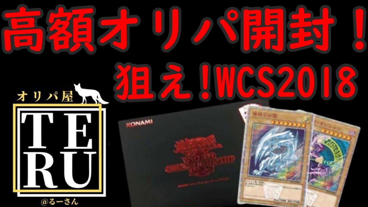 【遊戯王】オリパ開封第2弾!狙えWCSカード!