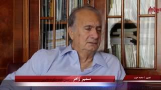 بالفيديو.. سمير زاهر: ابن أخويا' سيف' نجح على حسي
