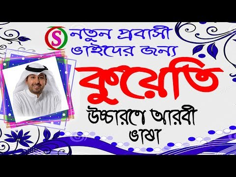 Popular Videos(Kuwaiti Bhasha) – Learn Kuwaiti Arabic in Bangla [Sayed Nuruzzaman].