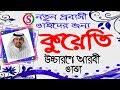 Popular Videos(Kuwaiti Bhasha) – Learn
