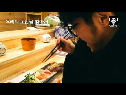 """우키는TV - """"우리의 초밥을 찾아서"""" 홍대맛집초밥 #157"""