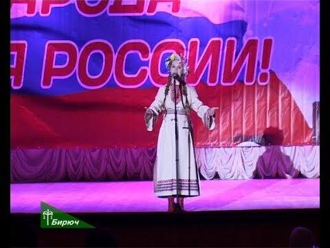 В ЦКР «Юбилейный» прошёл фестиваль патриотической песни «Русь – святая земля!». 05.11.2019