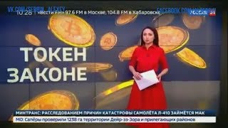 ICO легализация в России 2018 год приказ Путина майнинг криптовалюта Биткоин Ethereum Dash Ripple(, 2017-11-22T05:00:01.000Z)