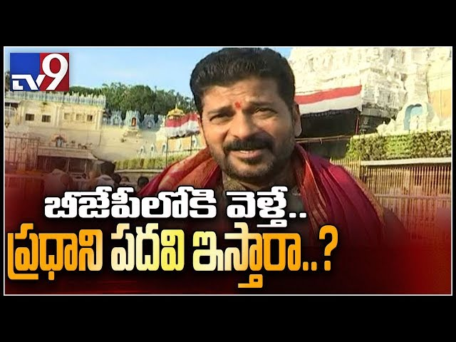 I am not in touch with any other political parties says revanth reddy