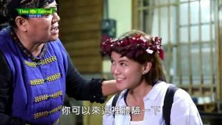 台灣好好玩 - 屏東原住民文化之旅