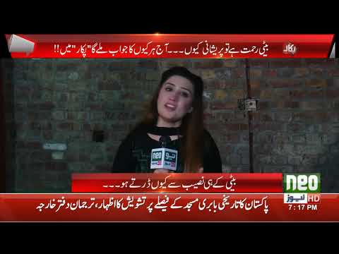 Pukaar With Aneela Zaka | Full Program | 09 November 2019 | Neo News