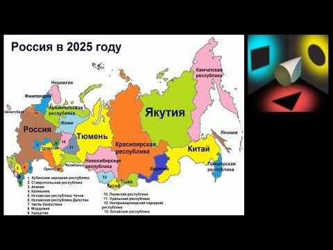 Россия развалится до границ Московии. Процесс запущен.