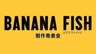 TVアニメ「BANANA FISH」制作発表会 thumbnail