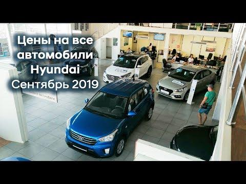 Цены на все Hyundai/Сентябрь 2019