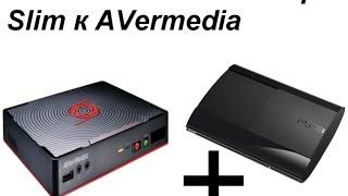 Как подключить Avermedia Game Capture HD II к PS3 Super Slim
