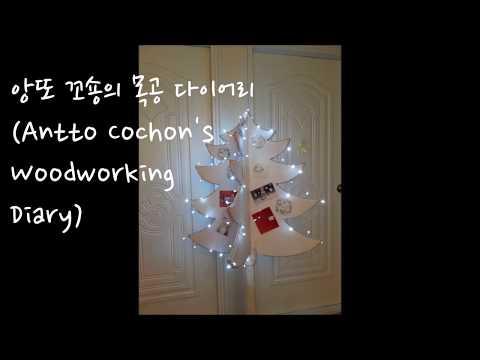 [앙또 꼬숑] 크리스마스 원목 트리/wooden Christmas Tree/화이트 크리스마스 트리