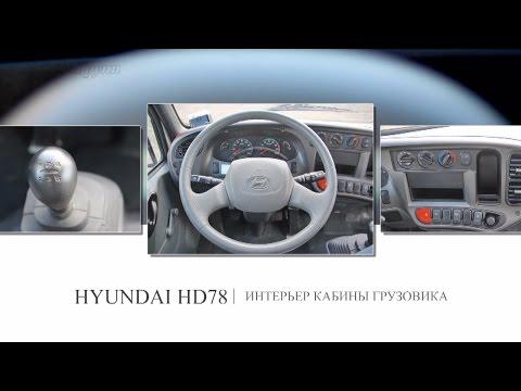 Обзор интерьера кабины грузовика HYUNDAI HD78 вид внутри кабины.
