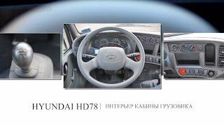 Обзор интерьера кабины грузовика HYUNDAI HD78 вид внутри кабины. смотреть