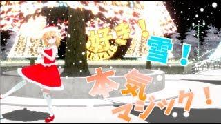 #vtuber#バーチャルYoutuber#歌ってみた 好き!雪!本気マジック 歌ってみた covered by サクラメイ