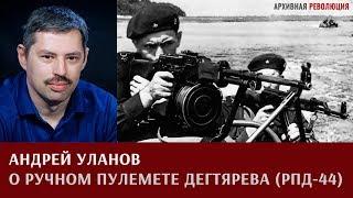Андрей Уланов о ручном пулемете Дегтярева (РПД-44)
