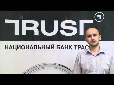 Банк ТРАСТ |
