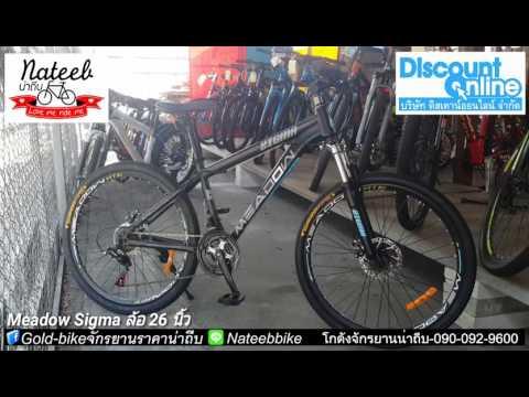 จักรยานเสือภูเขา meadow รุ่นซิกม่าล้อ 26 นิ้วราคา 3700 บาท