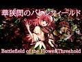 FFF Kasen's Theme : Battlefield of the Flower Threshold