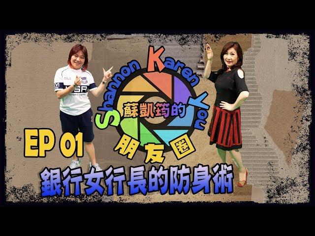 【蘇凱筠的朋友圈 Sky Friend】 EP 01 銀行女行長的防身術