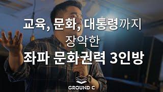 대한민국 교육, 문화, 대통령까지 장악한 좌파 문화권력…