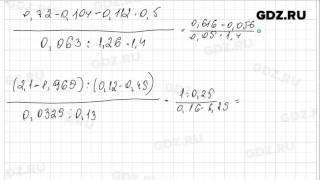 № 854- Математика 5 класс Зубарева