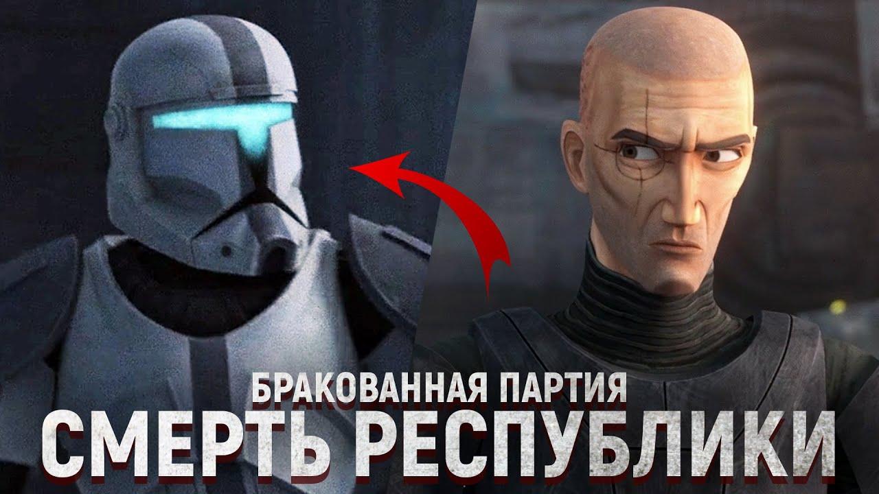 ФИНАЛ! - Что показали в 16 серии Бракованной Партии! [Star Wars: Bad Batch]