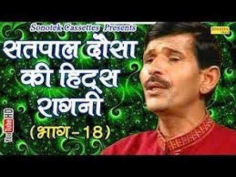 Super Hit Ragni   Us Chakvi Aur Chakve Ka satpal dosa in Nalhera Gujjar