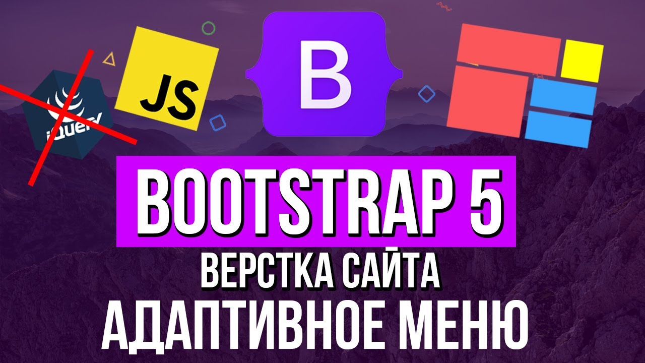 Уроки Bootsrap 5 - Адаптивное меню