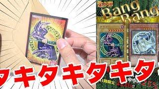 【遊戯王】黒魔導士を狙え!!期間限定1万円パックでついにその時が・・!!!!!