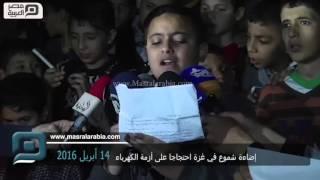 مصر العربية | إضاءة شموع في غزة احتجاجا على أزمة الكهرباء