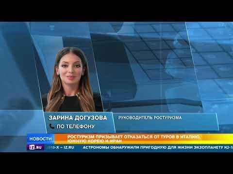 Россия принимает меры в связи с коронавирусом в Италии