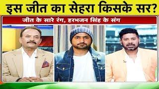Aaj Tak Show: Harbhajan ने कहा ये जीत रही गेंदबाजों के नाम लेकिन NZ से रहना होगा चौकन्ना | INDvsNZ
