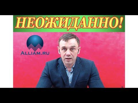 ЧЕМ АЛЛИАМ ОТЛИЧАЕТСЯ ОТ ДРУГИХ | Как не платить кредит | Кузнецов | Аллиам
