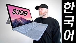 2020년 아이패드 대항마!? 최신 서피스 GO 2 출…