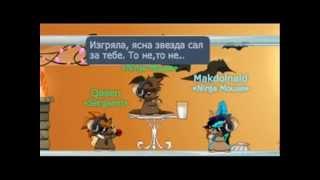 Transformice   Angel i Moisei feat  Krisko   Koi Den Stanahme