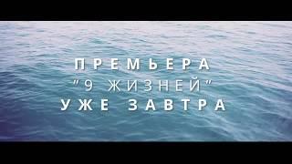 Элвин Грей - 9 жизней (Тизер)