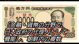 韓国からの「渋沢」批判に反発 国内メディア「豊臣秀吉や加藤清正も検討...