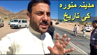 History of Madinah | Tahir Khan Vlogs |