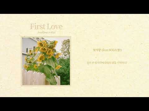 Youtube: First Love (feat. Sole) / Joonil Jung