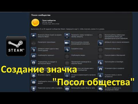 Видеоурок. Выполнение заданий для создания значка Посол общества