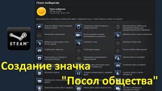 Видеоурок. Выполнение заданий для создания значка