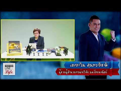 Business Line & Life 18-01-61 on FM 97 MHz