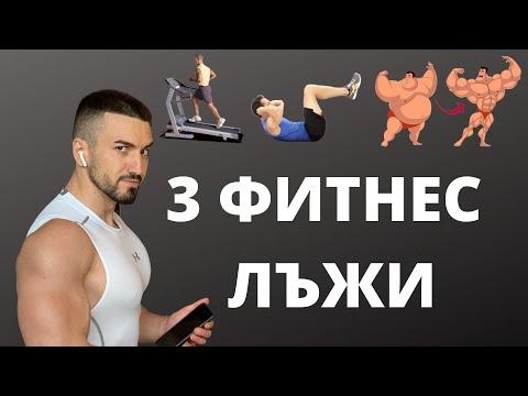 3 Фитнес Заблуди,
