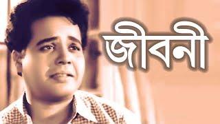 Tarun Kumar Biography In Short || Bengali Actor || Bangla Video By CBJ