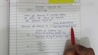 NCERT solution in hindi