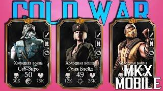 ОТРЯД ХОЛОДНАЯ ВОЙНА | Mortal Kombat X Mobile