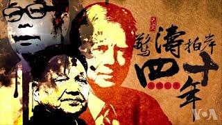 【美台关系纪录片】 美台关系40年:惊涛拍岸40年(完整版)