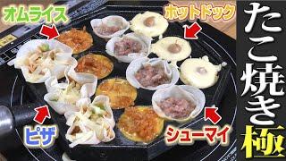 【たこ焼きの極】いろんな料理まん丸に作ってみた【オムライス】【ホットドック】【ピザ】【シューマイ】