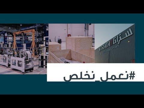 خط إنتاج ستراتا للتصنيع الجديد بدأ بتصنيع كمامات بطاقة إنتاجية سنوية تصل إلى 30 مليون كمامة